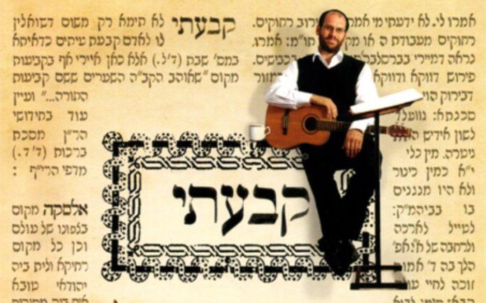 Kavati et Moshaví - Aaron Razel