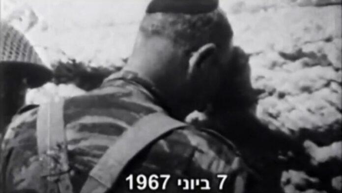 Fuerza de Defensa de Israel publica un clip para celebrar los 48 años de la reunificación de Jerusalem
