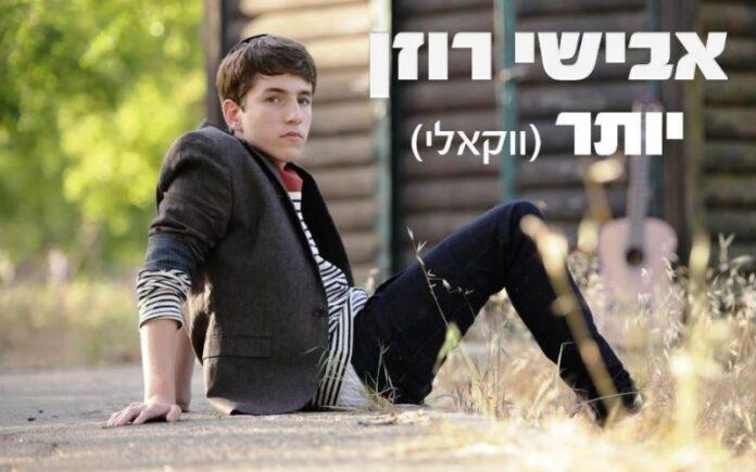 Yoter - Avishai Rosen