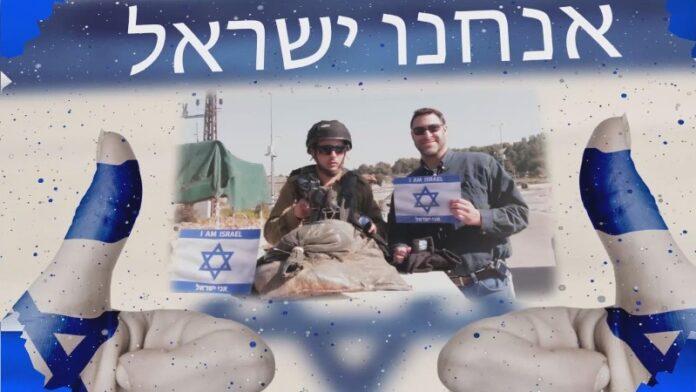 Yo Soy Israel - Rachel Cohnen