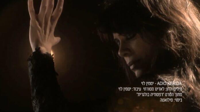 Adio Kerida - Yasmin Levy