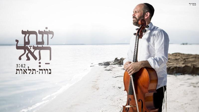 Neve Tlaot - Yonatan Razel