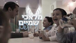 MaLachei ShaMaim