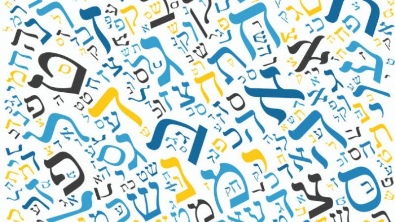 El hebreo