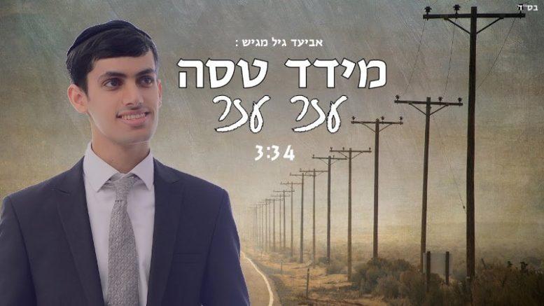 Azar Azar - Meydad Tasa
