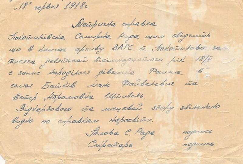Un documento de 102 años demostró la judeidad de un novio en Israel