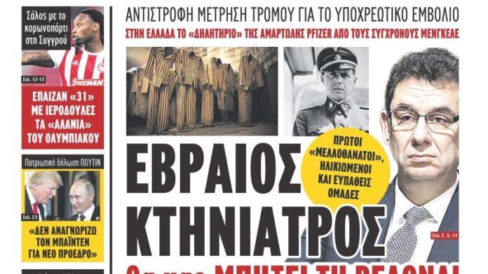 Periódico griego compara al CEO judío de Pfizer con el médico nazi Josef Mengele en la foto de la portada
