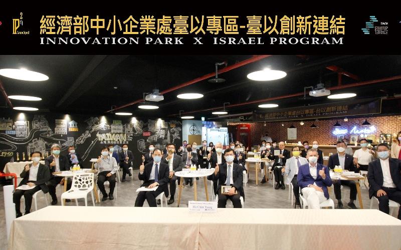21 empresas de tecnología israelíes seleccionadas para liderar el programa de incubadoras de Taiwán